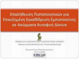 Επαλήθευση Πιστοποιητικών για Επαυξημένη Εγκαθίδρυση Εμπιστοσύνης σε Ασύρματα Αυτοφυή Δίκτυα