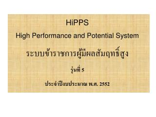 HiPPS High Performance and Potential System ??????????????????????????????? ??????? 5
