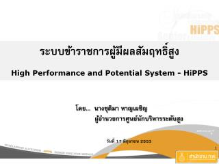 ??????????????????????????????? High Performance and Potential System -  HiPPS