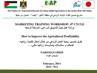 "The Project on ""Improved Extension for Value-added Agriculture in the Jordan River Rift Valley"