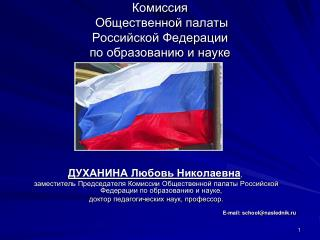 Комиссия  Общественной палаты  Российской Федерации  по образованию и науке