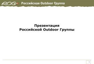 Презентация  Российской  Outdoor  Группы