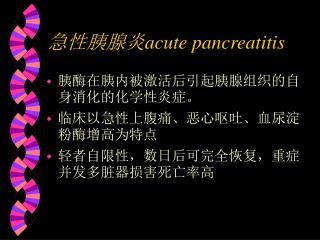 急性胰腺炎 acute pancreatitis