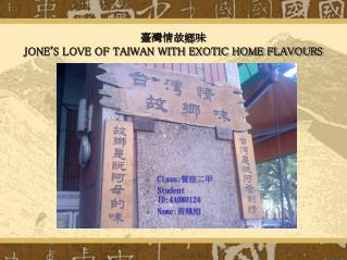 臺灣情故鄉味 JONE'S LOVE OF TAIWAN WITH EXOTIC HOME FLAVOURS