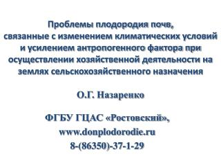 ФГБУ ГЦАС «Ростовский»,  donplodorodie.ru 8-(86350)-37-1-29