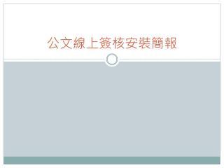 公文線上簽核安裝簡報