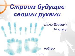 Строим будущее своими руками