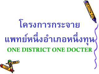 โครงการกระจาย แพทย์หนึ่งอำเภอหนึ่งทุน ONE DISTRICT ONE DOCTER
