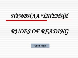 ПРАВИЛА ЧТЕНИЯ RULES OF READING