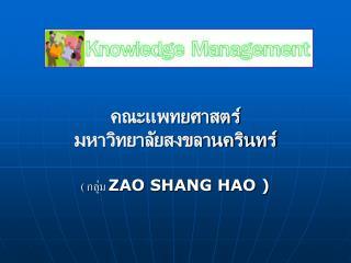 คณะแพทยศาสตร์  มหาวิทยาลัยสงขลานครินทร์ ( กลุ่ม  ZAO SHANG HAO )