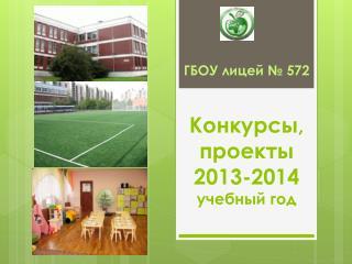 Конкурсы, проекты 2013-2014 учебный год