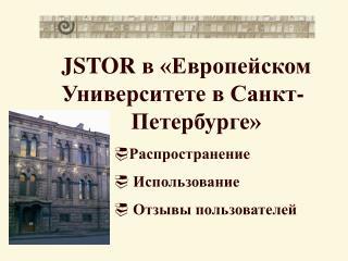 JSTOR  в «Европейском Университете в Санкт- Петербурге» Распространение  Использование