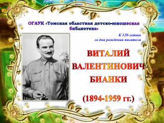ВИТАЛИЙ ВАЛЕНТИНОВИЧ БИАНКИ (1894-1959 гг.)