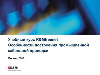 Учебный курс  R&Mfreenet Особенности построения промышленной кабельной проводки