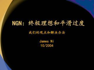 NGN: 终极理想和平滑过度