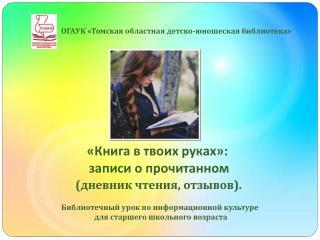 «Книга в твоих руках»:  записи о прочитанном