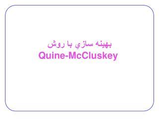Quine-McCluskey