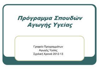 Πρόγραμμα Σπουδών  Αγωγή ς  Υγείας