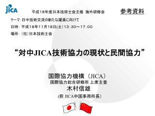 国際協力機構( JICA ) 国際協力総合研修所 上席主査 木村信雄 ( 前  JICA 中国事務所長)