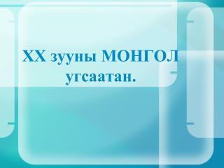 ХХ зууны МОНГОЛ угсаатан.