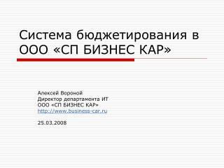 Система бюджетирования в ООО «СП БИЗНЕС КАР»