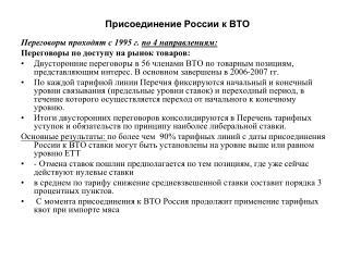 Присоединение России к ВТО