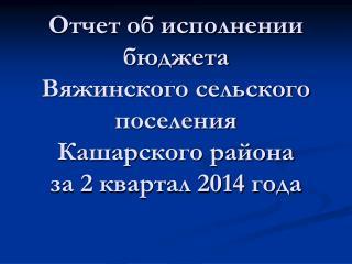 Исполнение бюджета Вяжинского сельского поселения Кашарского района