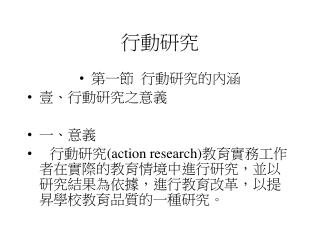 action research,,,