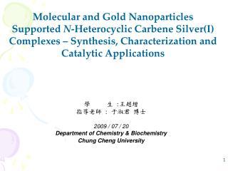 學生  : 王趙增 指導老師  :  于淑君 博士 2009 / 07 / 20 Department of Chemistry & Biochemistry