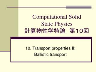 Computational Solid  State Physics  計算物性学特論 第10回