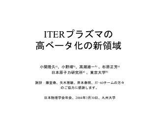ITER プラズマの 高ベータ化の新領域