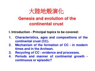 大陸地殼演化 Genesis and evolution of the continental crust