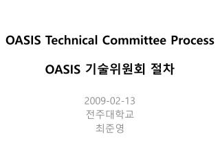 OASIS Technical Committee Process OASIS  기술위원회 절차