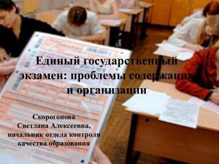 Единый государственный экзамен: проблемы содержания и организации