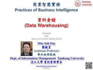 商業智慧實務 Practices of Business Intelligence