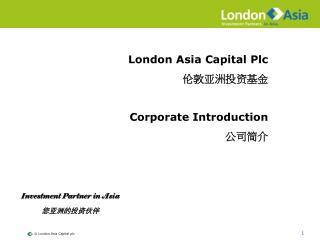London Asia Capital Plc  伦敦亚洲投资基金 Corporate Introduction 公司简介
