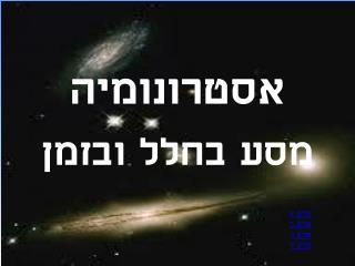 אסטרונומיה מסע בחלל ובזמן