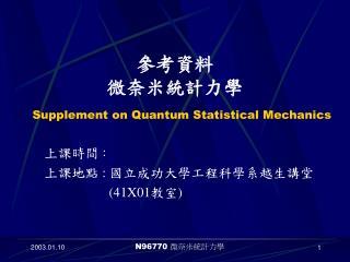 上課時間 : 上課地點  :  國立成功大學工程科學系越生講堂 (41X01 教室 )