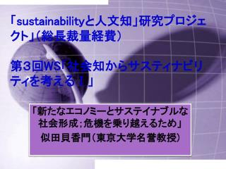 「 sustainability と人文知」研究プロジェクト 」(総長裁量経費) 第3回 WS 「社会知からサスティナビリティを考えるⅠ」