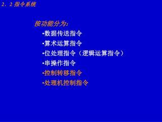 2 .2 指令系统