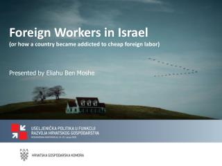 Foreign Workers in Israel (or how a country became addicted to cheap foreign labor)