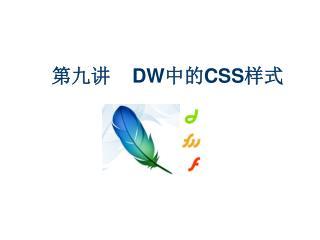 第九讲     DW 中的 CSS 样式