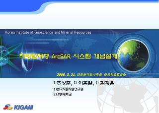 차량탑재형  ArcSAR 시스템 개념설계