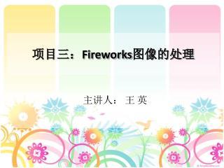 项目三: Fireworks 图像的处理