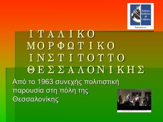 ΙΤΑΛΙΚΟ ΜΟΡΦΩΤΙΚΟ ΙΝΣΤΙΤΟΥΤΟ ΘΕΣΣΑΛΟΝΙΚΗΣ