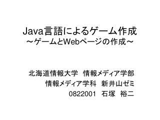 Java 言語によるゲーム作成 ~ゲームと Web ページの作成~