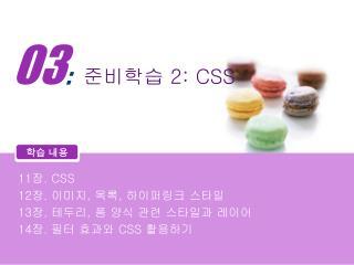????  2: CSS
