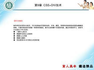 第 9 章   CSS+DIV 技术