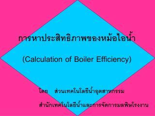 การหาประสิทธิภาพของหม้อไอน้ำ (Calculation of Boiler Efficiency)