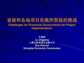 省级和各地项目实施所面临的挑战 Challenges for Provincial Governments for Project Implementation